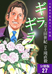 ギラギラ【分冊版】 (27) 電子書籍版