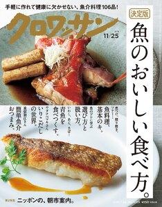 クロワッサン 2019年11月25日号 No.1009 [魚のおいしい食べ方。]