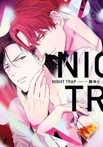 NIGHT TRAP【特典付】