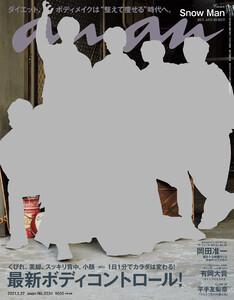 anan (アンアン) 2021年 1月27日号 No.2234 [最新ボディコントロール!]