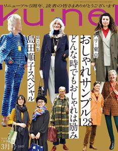 Ku:nel (クウネル) 2021年 3月号 [パリ・東京おしゃれサンプル128]