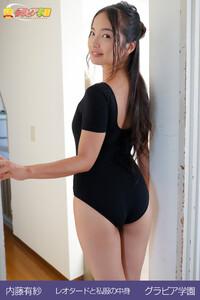 内藤有紗 レオタードと私服の中身 グラビア学園