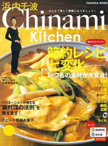 Chinami Kitchen 節約レシピ七変化