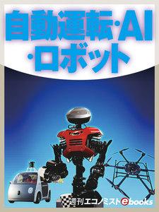 自動運転・AI・ロボット 電子書籍版