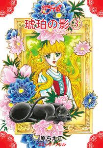 琥珀の影(コミック・フリル) 3巻