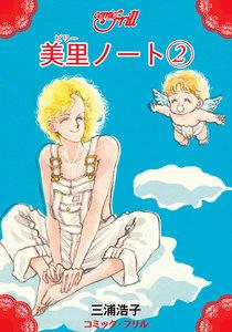 美里ノート(コミック・フリル) 2巻