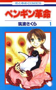 ペンギン革命 (1~5巻セット)