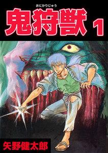 鬼狩獣 (1) 電子書籍版