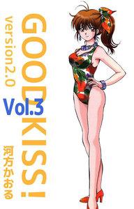 GOOD KISS! Version2.0 3巻