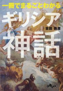 一冊でまるごとわかるギリシア神話