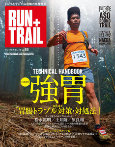 RUN + TRAIL Vol.18