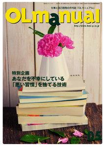 月刊OLマニュアル 2016年5月号