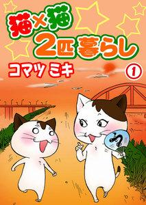猫×猫 2匹暮らし 1巻
