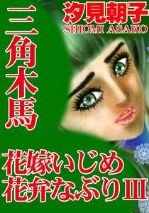 三角木馬 花嫁いじめ花弁なぶり III(改訂版)