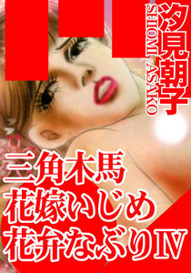 三角木馬 花嫁いじめ花弁なぶり IV(改訂版)