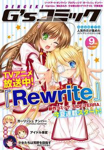 電撃G'sコミック 2016年9月号