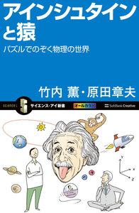 アインシュタインと猿