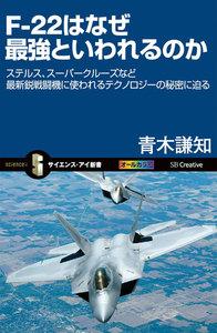 F-22はなぜ最強といわれるのか