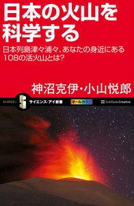 日本の火山を科学する
