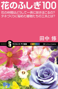 花のふしぎ100