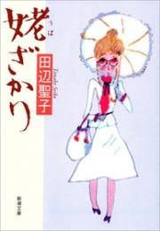 姥ざかり(新潮文庫)