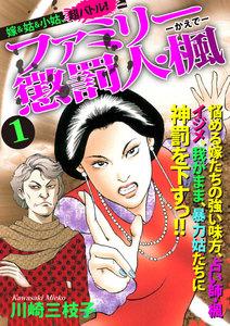 嫁&姑&小姑、超バトル! ファミリー懲罰人・楓 (1) 電子書籍版