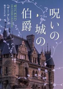呪いの城の伯爵【MIRA文庫版】