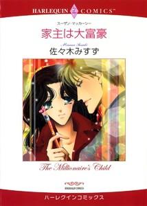 億万長者に恋して テーマセット vol.2