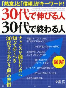 [図解] 30代で伸びる人、30代で終わる人 「熱意」と「信頼」がキーワード!