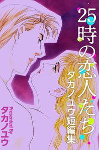25時の恋人たち~タカノユウ 短編集~ 1巻
