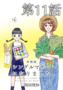シングルマザーになりました 分冊版 11巻