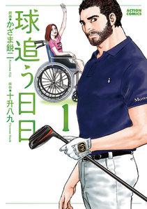 球追う日日 (1) 電子書籍版