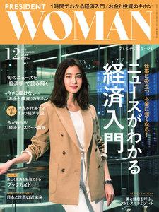 PRESIDENT WOMAN 2018年12月号