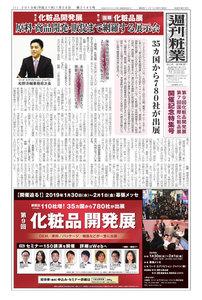 週刊粧業 第3145号