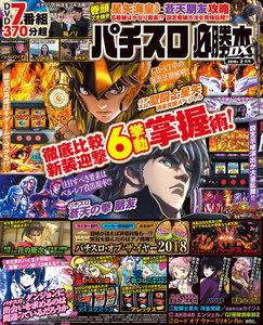 パチスロ必勝本DX2019年2月号 電子書籍版