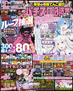 パチスロ必勝本DX2019年4月号 電子書籍版
