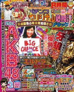 パチンコオリジナル必勝法デラックス2019年2月号 電子書籍版