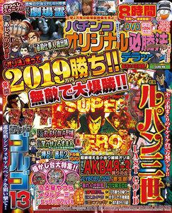 パチンコオリジナル必勝法デラックス2019年3月号 電子書籍版