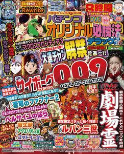 パチンコオリジナル必勝法デラックス2019年4月号 電子書籍版