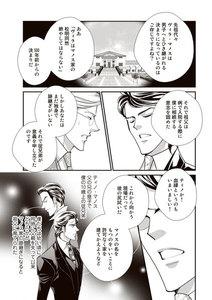 【無料連載】新妻を演じる夜 【麗しき三姉妹 I】 第2話