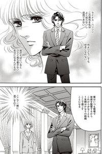 【無料連載】眠れぬ夜はボスと 第2話