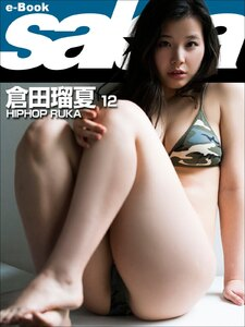 HIPHOP RUKA 倉田瑠夏12 [sabra net e-Book]