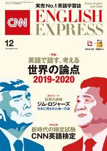 [音声DL付き]CNN ENGLISH EXPRESS 2019年12月号