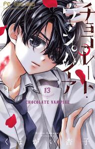 チョコレート・ヴァンパイア 13巻