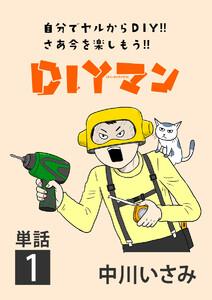 DIYマン【単話】 (1~5巻セット) 電子書籍版