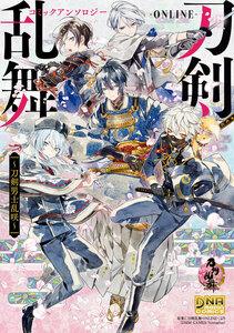 刀剣乱舞-ONLINE- コミックアンソロジー ~刀剣男士乱咲~