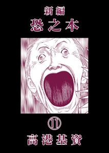 新編恐之本 (11) 電子書籍版