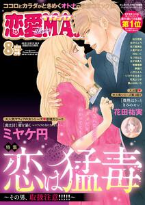 恋愛LoveMAX 2020年8月号