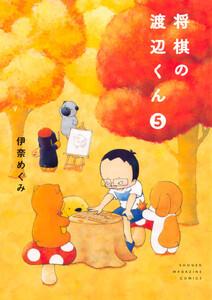 将棋の渡辺くん (5) 電子書籍版