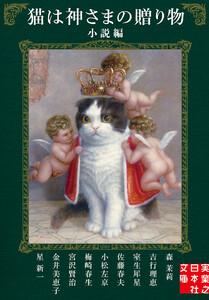 猫は神さまの贈り物〈小説編〉 電子書籍版